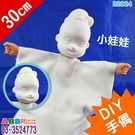 B2024_DIY布袋戲手偶_小娃娃#DIY教具美勞勞作布偶彩繪