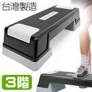 階梯踏板 台灣製造 三階段低衝擊有氧韻律踏板.有氧踏板平衡板.運動健身器材推薦哪裡買