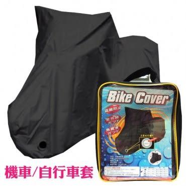 BIKE COVER 尼龍機車 自行車罩-BC-2-L