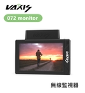 【EC數位】Vaxis 威固 072 monitor 無線監視器 監看螢幕 無線跟焦 300m 零延遲