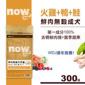 【SofyDOG】Now! 鮮肉無穀天然糧 成犬配方(300克)狗飼料 狗糧