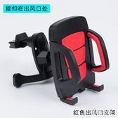 車載手機支架汽車用出風口吸盤手機座導航儀多功能 SH696『美鞋公社』