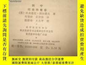 二手書博民逛書店列寧罕見閃光的青春Y25254 葉夫蓋尼柳法諾夫 新華出版社 出