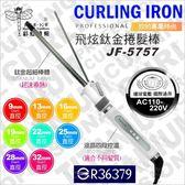 JF-5757超細鈦金捲棒(9-32mm)110-220V國際電壓(新秘專用) [44887]