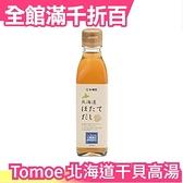 日本原裝 Tomoe 北海道干貝高湯 200ml 貝柱萃取濃縮液 海鮮火鍋雞湯 無添加味素味精【小福部屋】