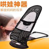 哄娃哄睡哄寶神器寶寶嬰兒搖搖椅躺椅安撫椅搖籃椅新生兒童小孩子igo      韓小姐
