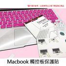 【妃凡】滑順靈敏! 2018款 Macbook Pro 13/15 吋 touch bar 觸控板保護貼 163