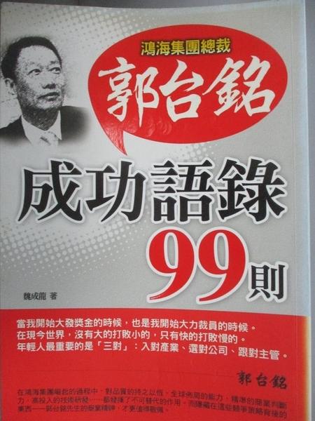 【書寶二手書T3/勵志_CAB】郭台銘成功語錄99則原價_300_魏成龍