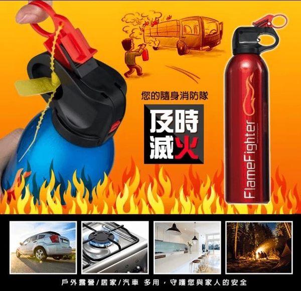 滅火隨身罐 居家車用安全 滅火龍