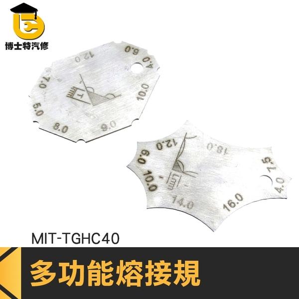 不鏽鋼焊縫規 焊縫厚度 焊角尺 焊角縫厚度 角焊縫 焊道規 工程規 銲接角度規 MIT-TGHC40 博士特汽修