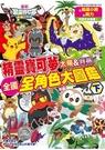 精靈寶可夢太陽&月亮全國全角色大圖鑑(下)