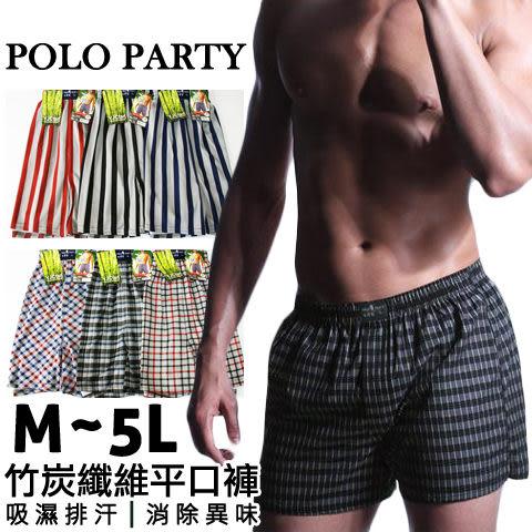 【esoxshop】╭*POLO-PARTY 竹炭纖維平口褲╭*吸濕排汗│消除異味《家居褲/四角褲/內褲》