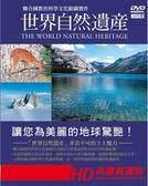 世界自然遺產 DVD 10片裝 免運 (購潮8)
