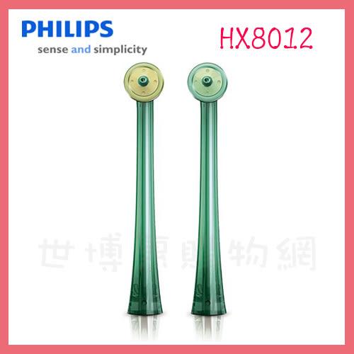 世博惠購物網◆PHILIPS飛利浦 牙線機的噴嘴(1盒2入) HX8012~適用HX8211◆台北、新竹實體門市