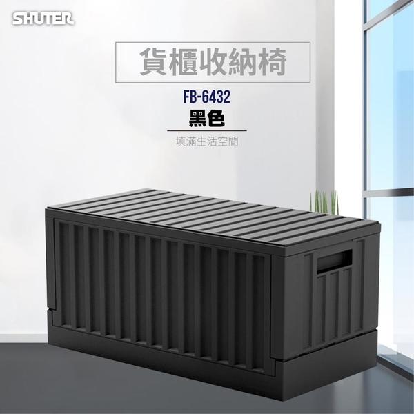 【樹德】貨櫃收納椅 FB-6432 (黑款) 收納箱 物流櫃 摺疊箱 折疊籃 菜籃
