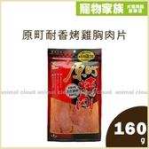 寵物家族-原町耐香烤雞胸肉片160g