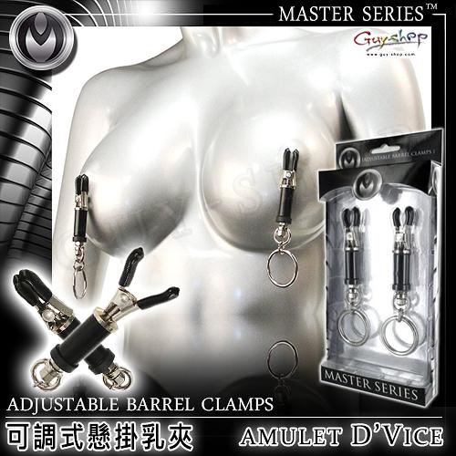 美國XRBrands MASTER Series 可調式懸掛乳夾 AMULET D'VICE