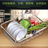瀝水架 水槽籃子伸縮瀝水藍碗籃洗菜籃置物架子廚房不銹鋼配件