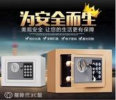 保險櫃 保險櫃家用辦公小型17cm全鋼可入牆床頭迷你保險箱電子密碼包  YJT【全館免運】