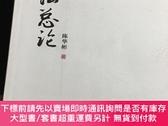 簡體書-十日到貨 R3YY【民法總論】 9787509324110 中國法制出版社 作者:作者:陳華彬