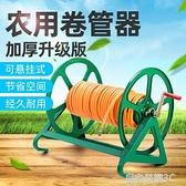 水管收納 電動繞管架收水管收納架水車卷管器卷管架纏撓器農用收管手搖神器YTL