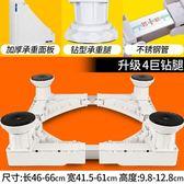 海爾洗衣機底座托架通用全自動小天鵝松下滾筒移動萬向輪墊高腳架YTL·皇者榮耀3C