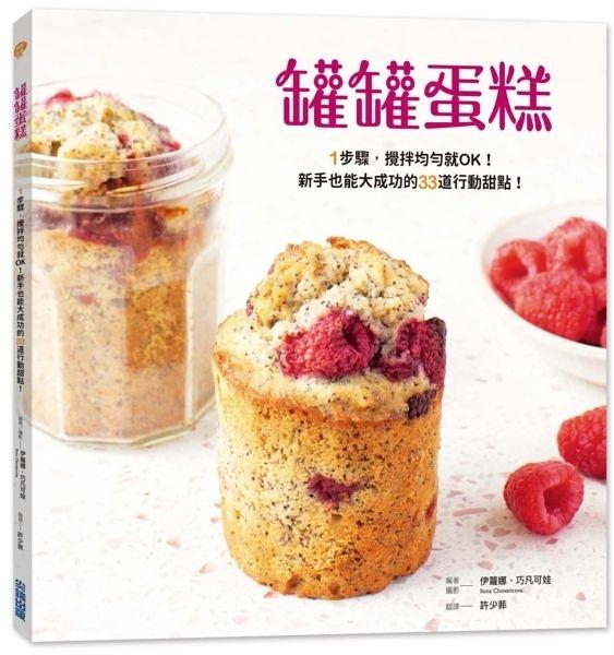 罐罐蛋糕:1步驟,攪拌均勻就OK!新手也能大成功的33道行動甜點!【城邦讀書花園】