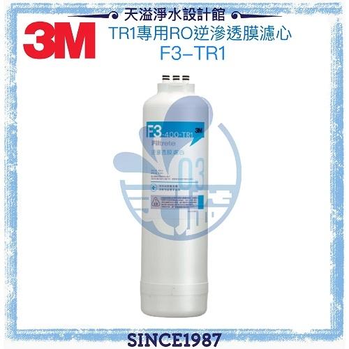 【3M】 TR1 逆滲透純水機專用替換濾心F3-400-TR1 / F3-TR1 RO逆滲透膜【3M授權經銷】