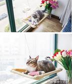 貓吊床掛式掛床窩貓咪窗戶千吸盤式掛窩窗台玻璃寵物用品YYJ  夢想生活家