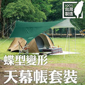 PolarStar 蝶型天幕帳 限量專業套裝組『綠/銀白』P15710 天幕帳 炊事帳 客廳帳