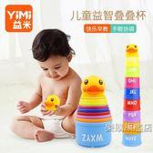 降價優惠兩天-小黃鴨嬰兒早教益智彩玩具虹疊疊套杯寶寶套圈1-3歲疊疊樂玩具