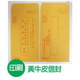 珠友 訂製品 黃牛皮信封-印刷