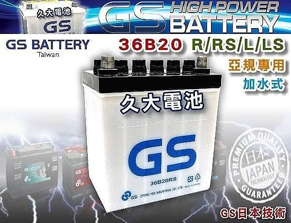 ✚久大電池❚GS 統力汽車電瓶 加水式 36B20LS 新全壘打 天王星 SALOON EXSIOR PREMIO