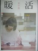 【書寶二手書T9/勵志_JEJ】暖活-愛得還不錯的那些故事_劉中薇