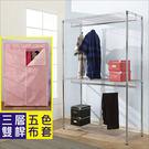 鐵力士架【澄境】鐵力士附布套三層雙桿衣櫥...