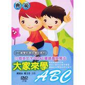 幼教-大家來學ABC DVD (2片裝)