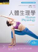 人體生理學(第五版)