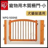 『寵喵樂旗艦店』日本IRIS 寵物用木質柵門(小)WPG-500NS~犬貓皆適用