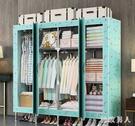 簡易布衣柜牛津布加粗加固加厚全鋼架單雙人家用現代經濟型掛衣柜TA4581【極致男人】