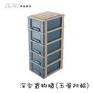 台灣製造 pp多層抽屜式收納櫃嬰兒衣櫃分類儲物兒童玩具多功能雜物箱 置物櫃(附輪)  5層置物櫃