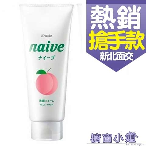 Kracie 葵緹亞 naive 娜艾菩植物性洗面乳 蜜桃 110g