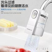 凈水器家用廚房水龍頭過濾器自來水直飲凈水機凈化器濾水器 qz5562【甜心小妮童裝】