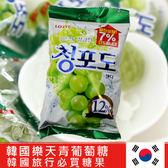 韓國 LOTTE 樂天 青葡萄糖 119g/包 (美食 糖果在 loveme樂米)