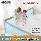 床圍欄寶寶床上防掉床擋板嬰幼兒童通用防摔床護欄品牌【小桃子】