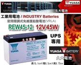 ✚久大電池❚YUASA 湯淺電池密閉電池REW45 12 APC 飛瑞科風台達UPS 不斷