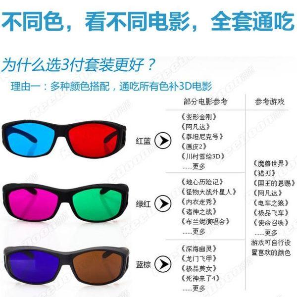 reedoon紅藍立體3d眼鏡普通電腦電視專用三D眼睛手機通用款