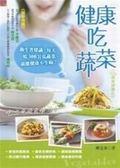 (二手書)健康吃蔬菜(300g蔬食健康吃)