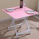 可戶外便攜式簡易吃飯桌小戶型折疊餐桌家用桌子折疊小桌子jy【全館免運】