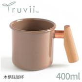 【Truvii 趣味 木柄琺瑯杯400ml《素面/可可色》】8205/琺瑯咖啡杯/茶杯/馬克杯/露營