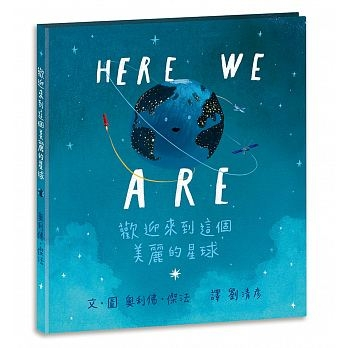 Here We Are: 歡迎來到這個美麗的星球 (No.n22750)